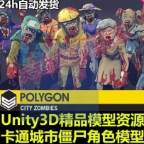 Unity3D卡通Low Poly城市僵尸人物角色模型POLYGON-City Zombies